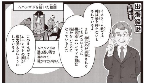 角川まんがの「世界の歴史」の出張解説コーナー