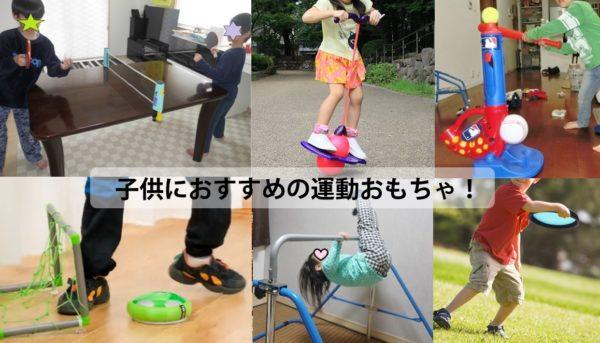 子供におすすめの運動系おもちゃ・スポーツトイ・室内遊具の感想や口コミを紹介