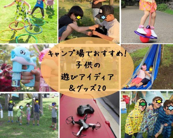 キャンプ場で子供の遊び道具やアイディアのおすすめおもちゃ
