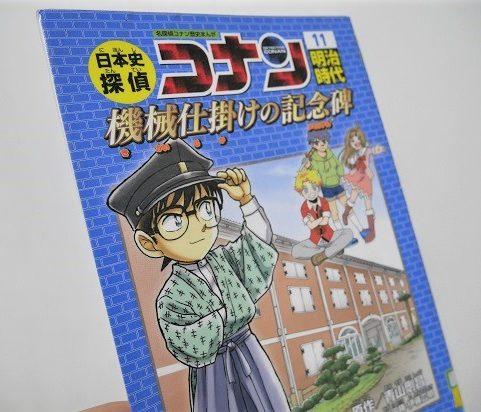 日本史探偵コナンの表紙