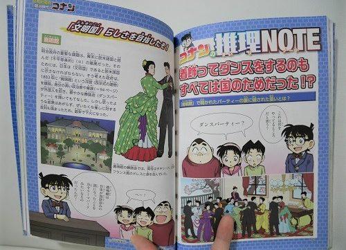 日本史探偵コナンのページの間に出てくる資料ページ