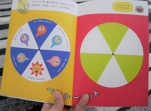 NHK番組「ノージーのひらめき工房」から生まれた本「ノージーのひまつぶしブック」