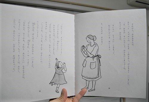 なぞなぞのすきな女の子の本のページと挿絵
