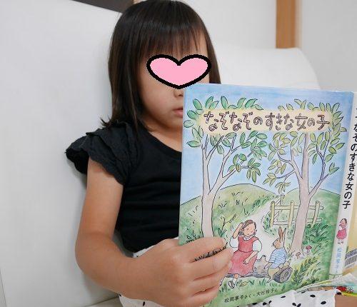 なぞなぞの好きな女の子の本を読む、年長の女の子