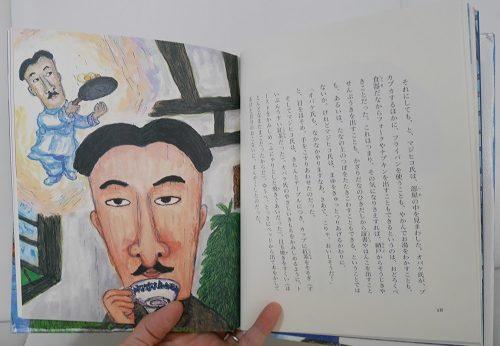 紳士とオバケ氏の内容本文ページ