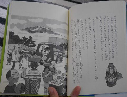 「ただいま!マラング村」の本文ページ