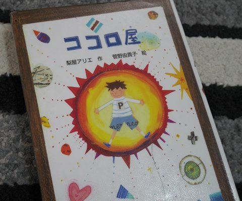 読書感想文にぴったりの児童書、ココロ屋の表紙