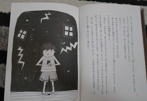 「ココロ屋」の本文ページ