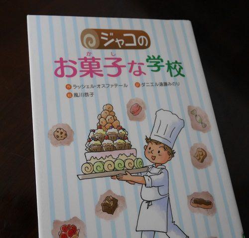 ジャコのお菓子な学校の表紙