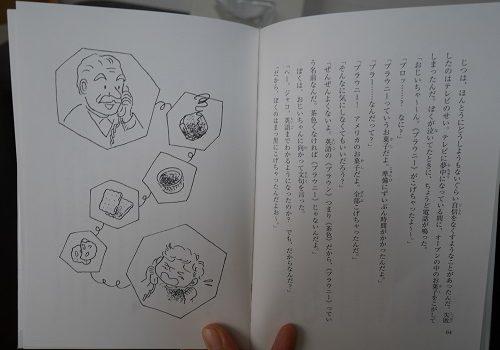 ジャコのおかしな学校の本文ページ内容
