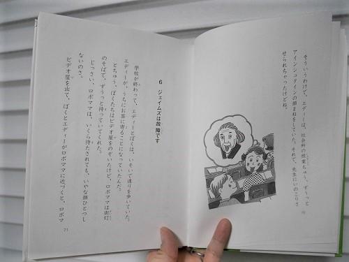ロボママの本文内容