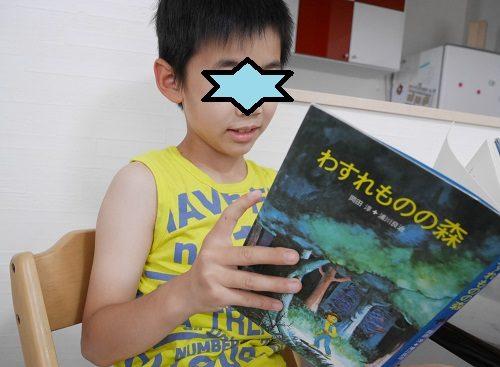 岡田淳のわすれものの森を読む小学生の男の子