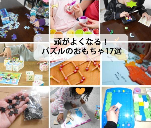 子供向けのパズルのおもちゃのおすすめと口コミ