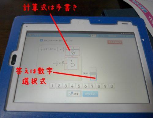 チャレンジタッチの算数の問題の答えを記入