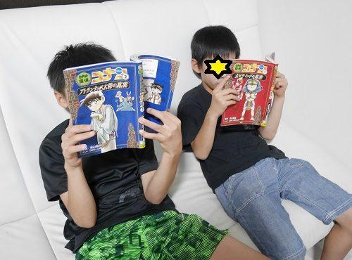 世界史探偵コナンを読んでいる小学生の兄弟