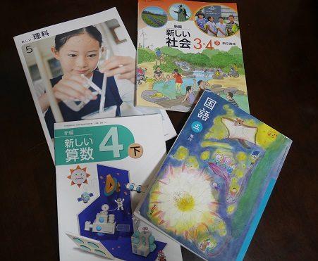 小学校で使っている国語と理科と算数と社会の教科書。