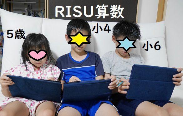 タブレット学習risu算数の小学生と幼児が実際に使っている評判や体験談