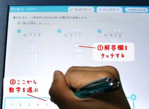 RISUの算数の問題とタッチペンの使い方