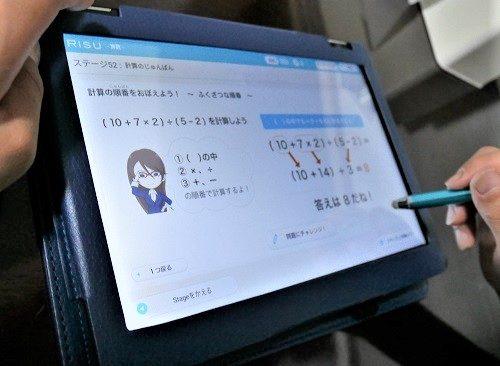 タブレット学習Risuの算数の解説画面