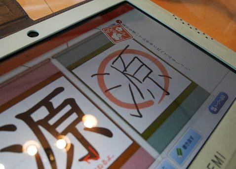 スマイルゼミで漢字の練習をしているところ