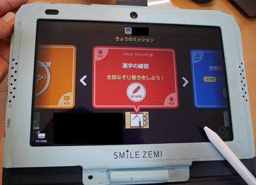 スマイルゼミのタブレット学習の「今日のミッション」画面