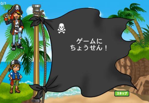 タブレット学習「すらら」の低学年の国語や算数のゲーム画面
