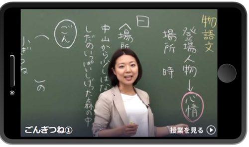 スタディサプリの小学4年生の国語の授業