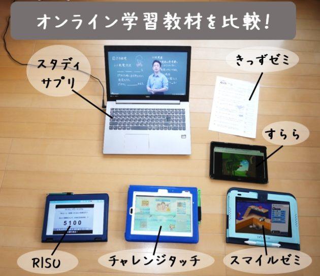 オンライン学習の勉強教材、スタディサプリときっずゼミ、RISUとすらら、チャレンジタッチ、スマイルゼミの6種類を比較