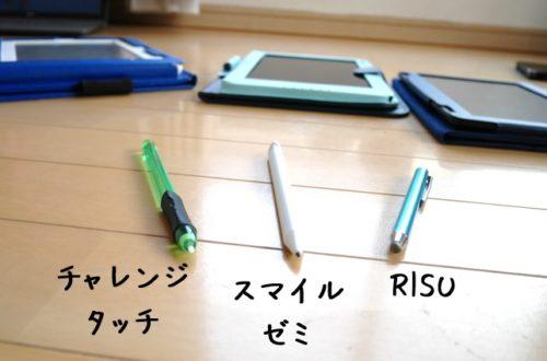 スマイルゼミとチャレンジタッチとRISUのタッチペンの太さ・細さの違い