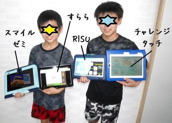 オンライン学習タブレット教材のすららとRISUとチャレンジタッチとスマイルゼミを比較