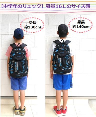 小学校中学年の子供におすすめのリュックのサイズの容量は16リットル