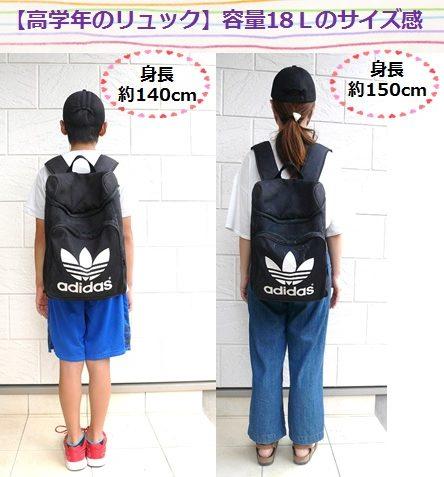 高学年の子供におすすめのサイズのリュックは18リットル