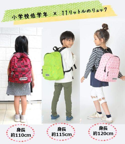 小学校低学年の子供におすすめのリュックサックの大きさは11リットルサイズ