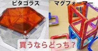 マグフォーマーとピタゴラスの知育玩具の違いを比較