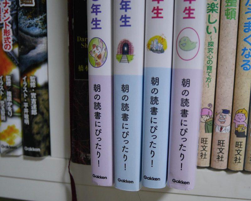 小学生の朝読書におすすめの本
