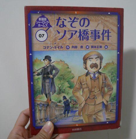岩崎書店の「新装版 シャーロックホームズ」