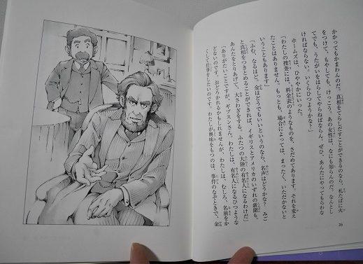 新装版シャーロックホームズ「なぞのソア橋事件」の本文と挿絵