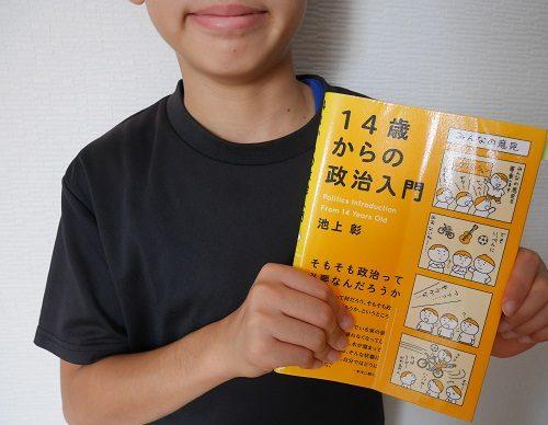 池上彰の14歳からの政治入門