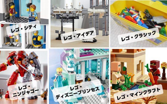 レゴの種類やシリーズの違いを比較