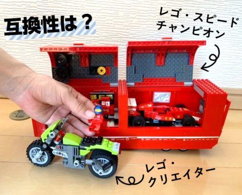 種類・シリーズが違うレゴに兌換性はあるか